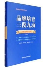品牌培育管理体系丛书 品牌培育三段九动:品牌培育意识篇(2.0版)