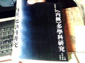 内经》多学科研究        P4