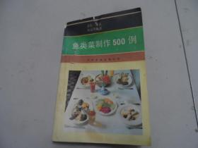 鱼类菜制作500例