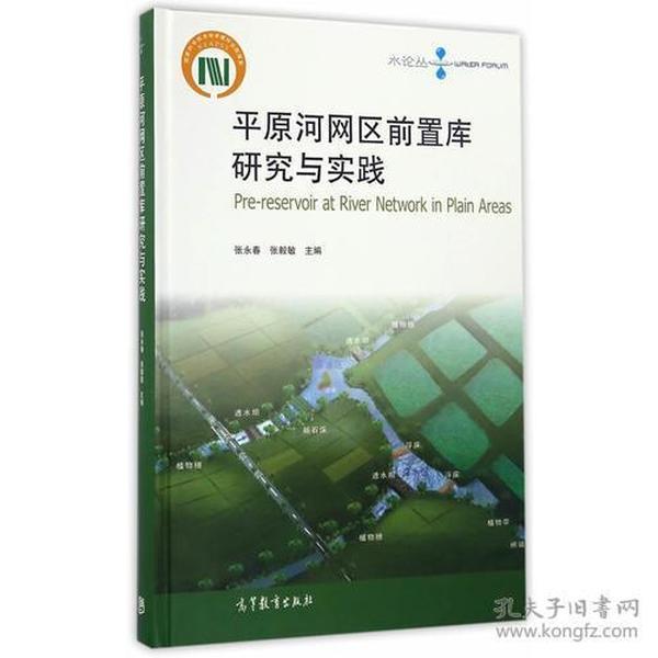 平原河网区前置库研究与实践