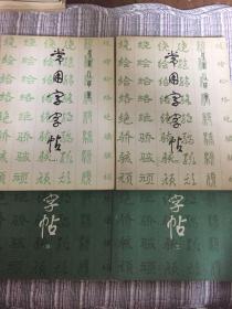 常用字帖:楷、隶、草、篆(1.2.3.4册合售)