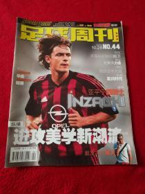 足球周刊-2002年总第44期    无赠品