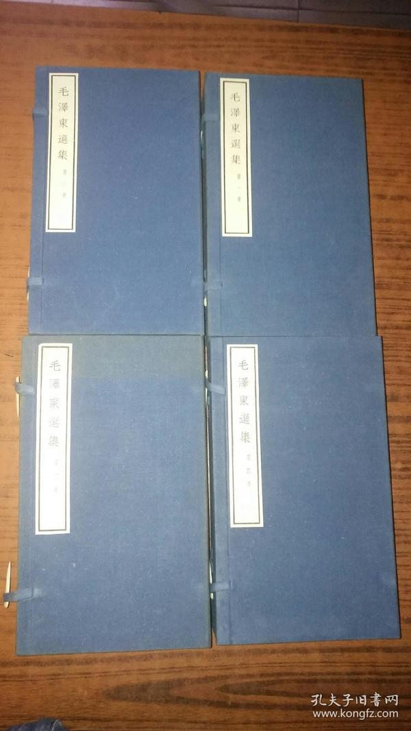 《毛泽东选集》【原蓝布函套,线装1-4卷16册全65年1印】