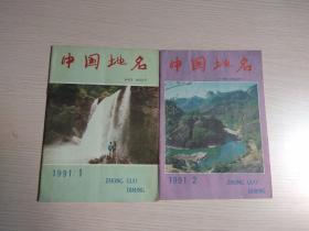 中国地名 1991年第1期(创刊号)改刊号:原名 地名丛刊(有贺《中国地名杂志创刊》、贺《中国地名》代发刊词)+ 第二期【两册合售】