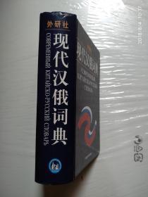 外研社:现代汉俄词典