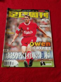 足球周刊-2002年总第45期    无赠品