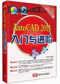 ?#24230;?#38376;与进阶》系?#20889;?#20070;:AutoCAD 2013入门与进阶