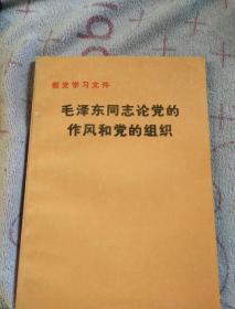 毛泽东同志论党的作风
