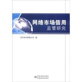 网络市场信用监管研究