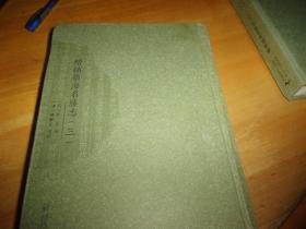 增补岭海名胜志 三--海珠--精装本--影印海珠区内容