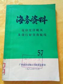 海务资料(57)