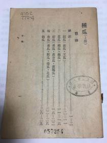 国立山东大学图书馆藏书:种瓜(缺封面)