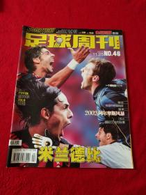 足球周刊-2002年总第46期    无赠品