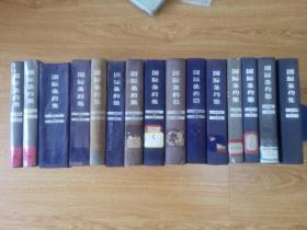 国际条约集(1648-1971) 全套15册 精装本