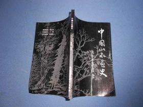 中国山水画史-91年一版一印