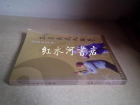 正宗吴氏太极拳、吴鉴泉氏的太极拳(合二为一册  16开本)