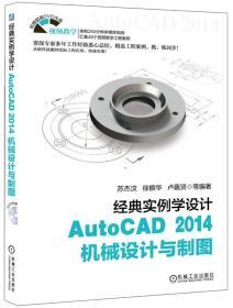 经典实例学设计:AutoCAD 2014机械设计与制图