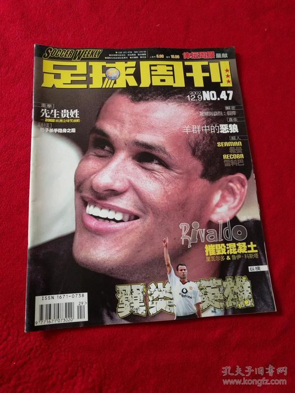 足球周刊-2002年总第47期    无赠品