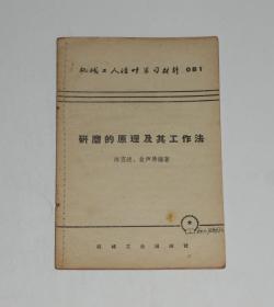 研磨的原理及其工作法  1958年