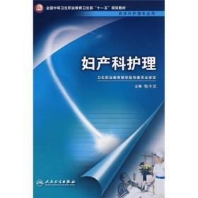 妇产科护理(供涉外护理专业用)