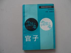 围棋实战技巧手册.5.官子