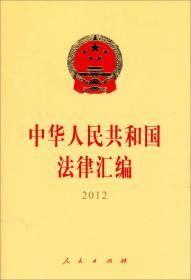正版未翻阅        中华人民共和国法律汇编2012