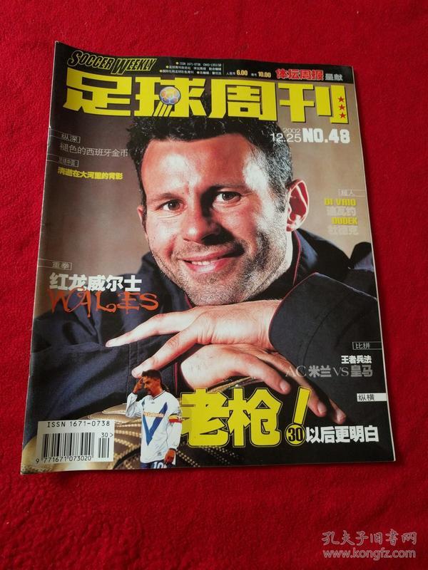 足球周刊-2002年总第48期    无赠品