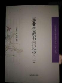 嘉业堂藏书日记抄(上、下册)