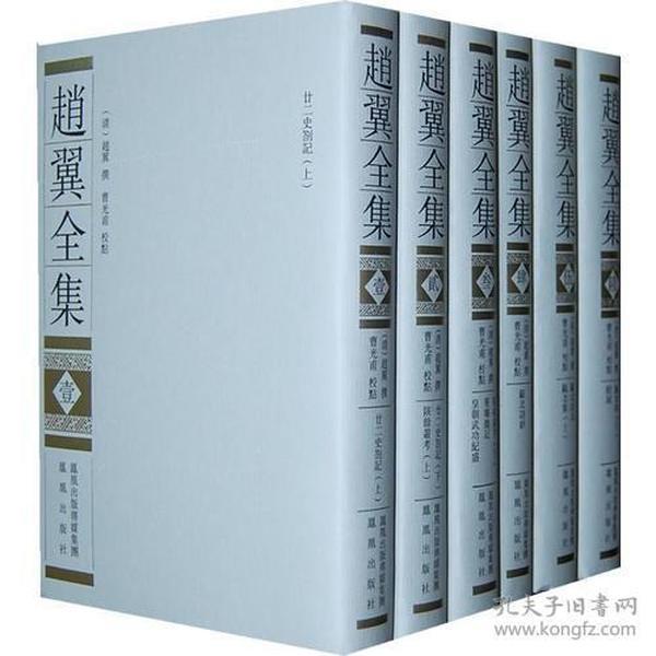 赵翼全集(全六册)