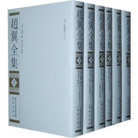 9787807292821新书--赵翼全集(全6册)