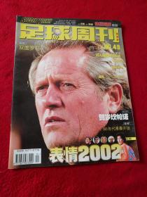 足球周刊-2003年总第49期    无赠品
