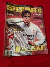 足球周刊-2003年总第50期    无赠品