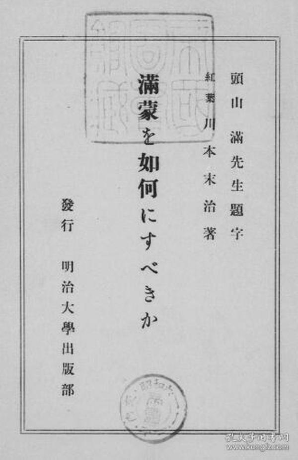 满蒙を如何にすべきか   1931年版(日文)(复印)