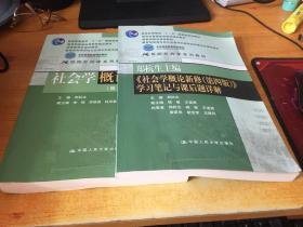 社会学概论新修(第四版)+学习笔记与课后题详解(2本合售)