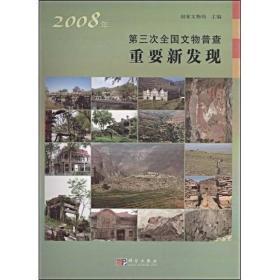 2008年第三次文物普查重要新发现