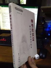 禅悟的实证:禅宗思想的科学发凡 2006年一版一印3000册 精装带书衣 库存品近新