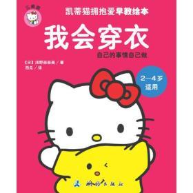 (正版)凯蒂猫拥抱爱早教绘本:我会穿衣(2-4岁适用)
