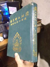 圆瑛大师年谱 1989年一版一印5200册 布面精装 品好无痕 书扉略磨损 透明胶加固