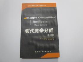 现代竞争分析(第三版)