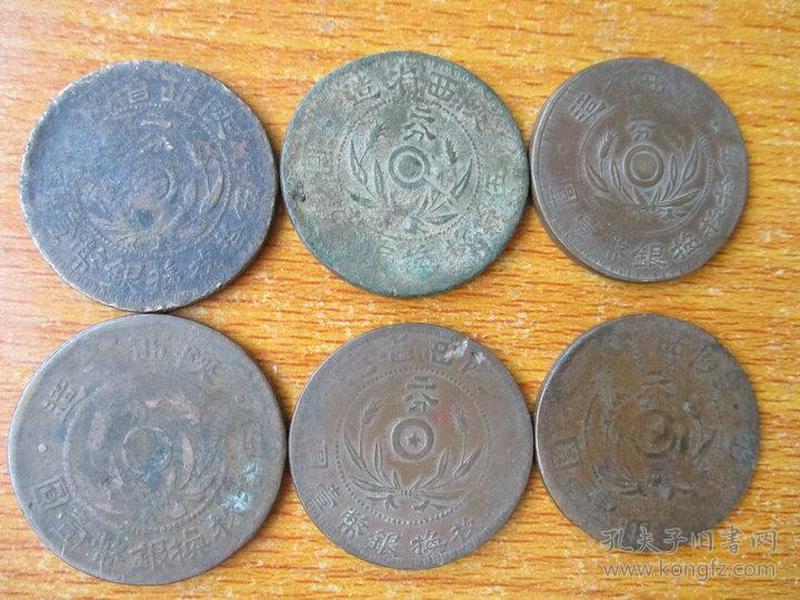 陕西省二分铜元 6枚合售