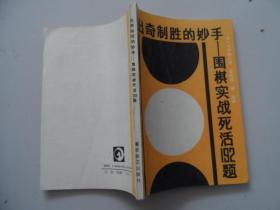 出奇制胜的妙手——围棋实战死活192题