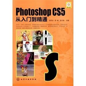 Photoshop CS5從入門到精通