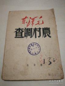 《毛泽东 农村调查》解放社 一九四九年五月出版
