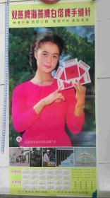 宣传画-双燕牌.海燕牌.白塔牌.手缝针.1983年
