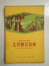怎样抚育森林(56年一版一印)