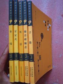 (正版) 围棋基础丛书:(全8册、现有5册)(布局、 星定式 、死活、手筋、 骗着破骗着)【5册合售】 品佳近新、保正版F