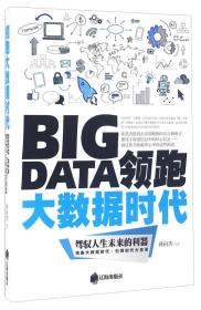 领跑大数据时代 驾驭人生未来的利器