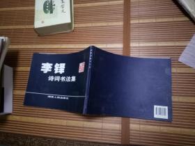 李铎诗词书法集