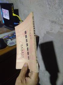 新时代亚洲小丛书-- -回回民族底新生 1951年一版一印4000册  美品 书扉磨损