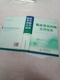 临床常用药物应用指南 (精装)